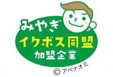 みやぎイクボス同盟加盟企業 ロゴ